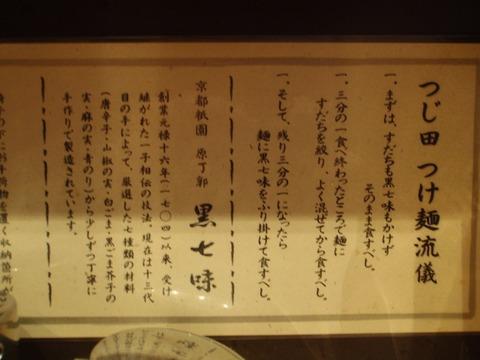tsujita_kanda_081013003