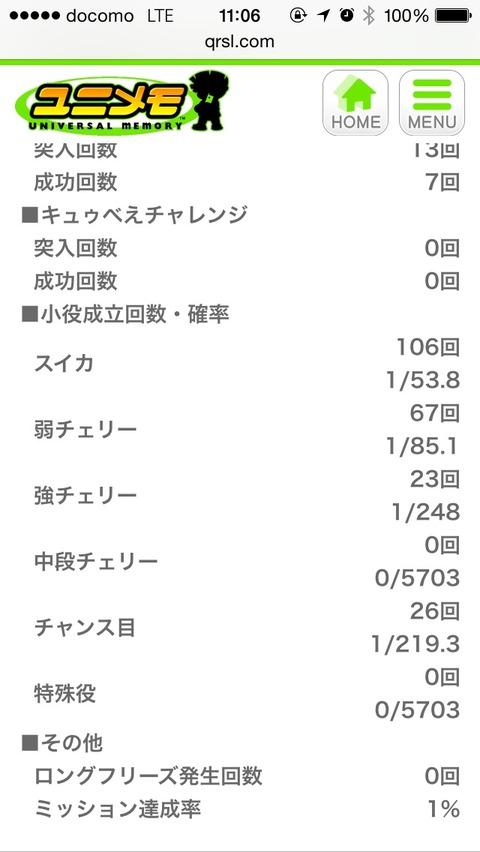 2015-08-20-11-06-07